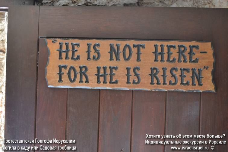 Протестантская Голгофа Иерусалим