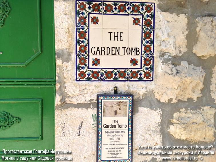 Garden Tomb of Jerusalem