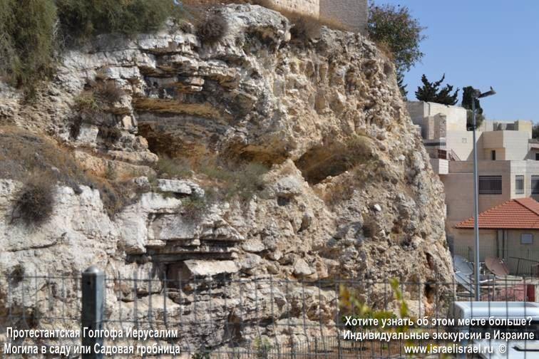 Храмы Иерусалима - могила в саду