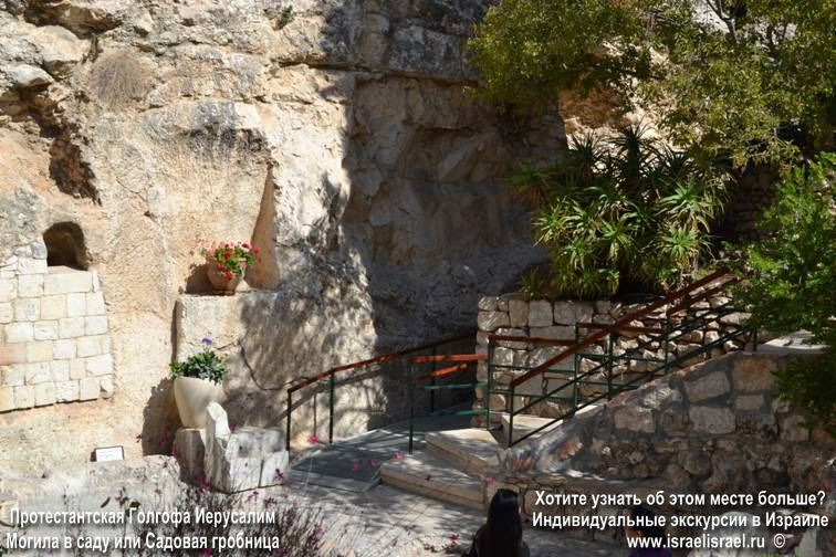 Как найти протестантов в Иерусалиме