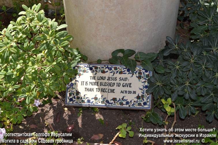 Часы работы садовой гробницы в Иерусалиме