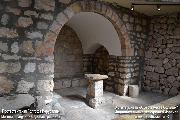 Заказать экскурсию в Иерусалим протестанты