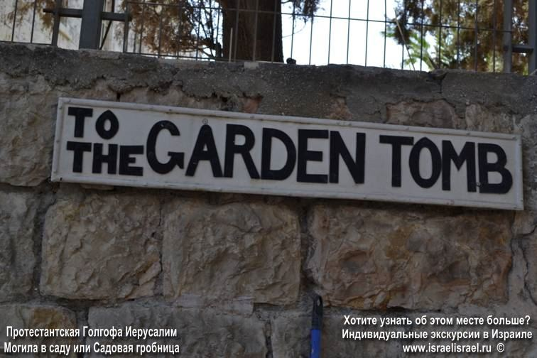 Садовая могила в Иерусалиме