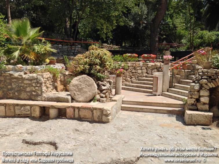 Индивидуальная экскурсия Иерусалим протестанты
