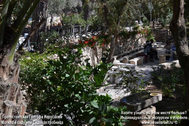 Садовая гробница восточный Иерусалим