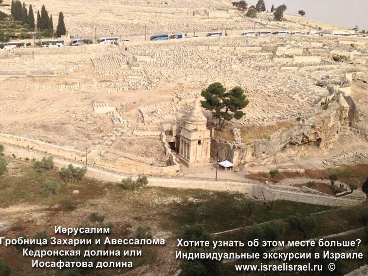 Гробница Захарии в Кедронской долине
