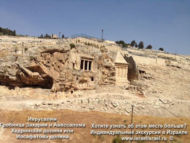 Гробницы долины Кедрон в Иерусалиме