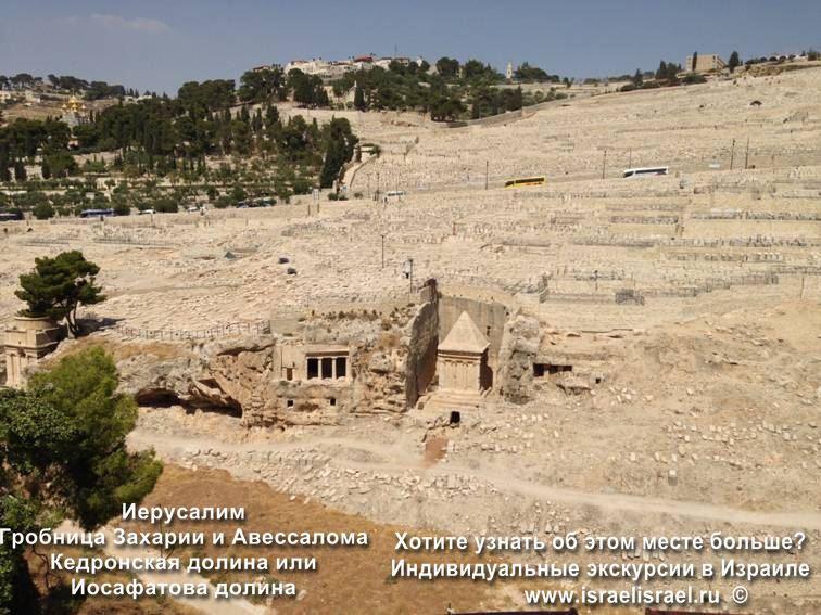 Гробница Захарии