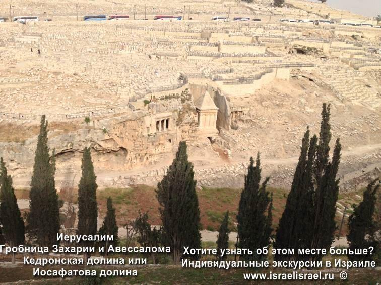 Гробница Захарии Авессалома