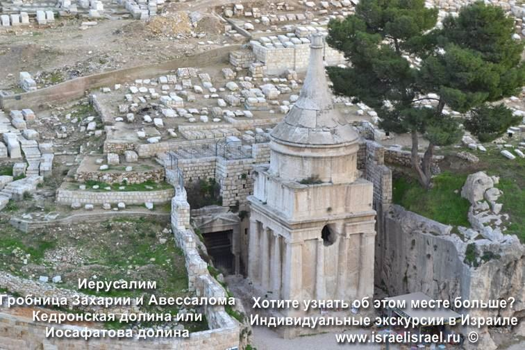 О могилах св. Захарии мученика и пророка