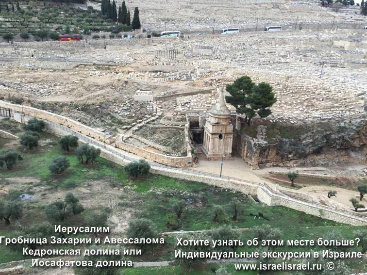 Гробница Авессалома Иерусалим
