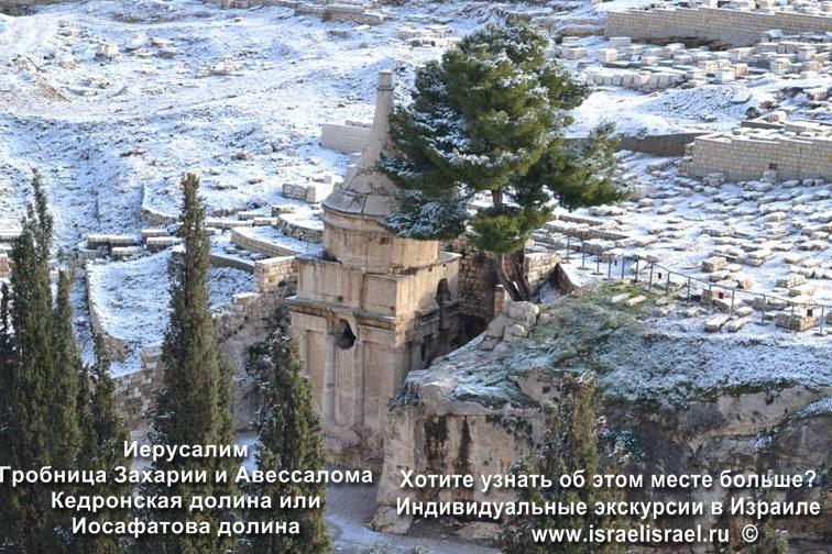 Гробница Захарии Экскурсии в Израиле