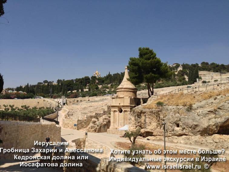 Гробница Захарии Иерусалим