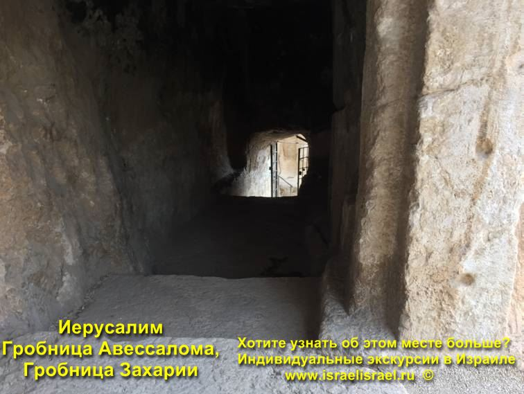 Гробница Авсалома
