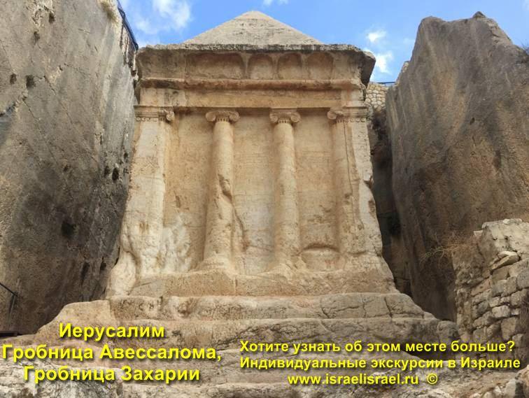 Захоронение еврейских пророков