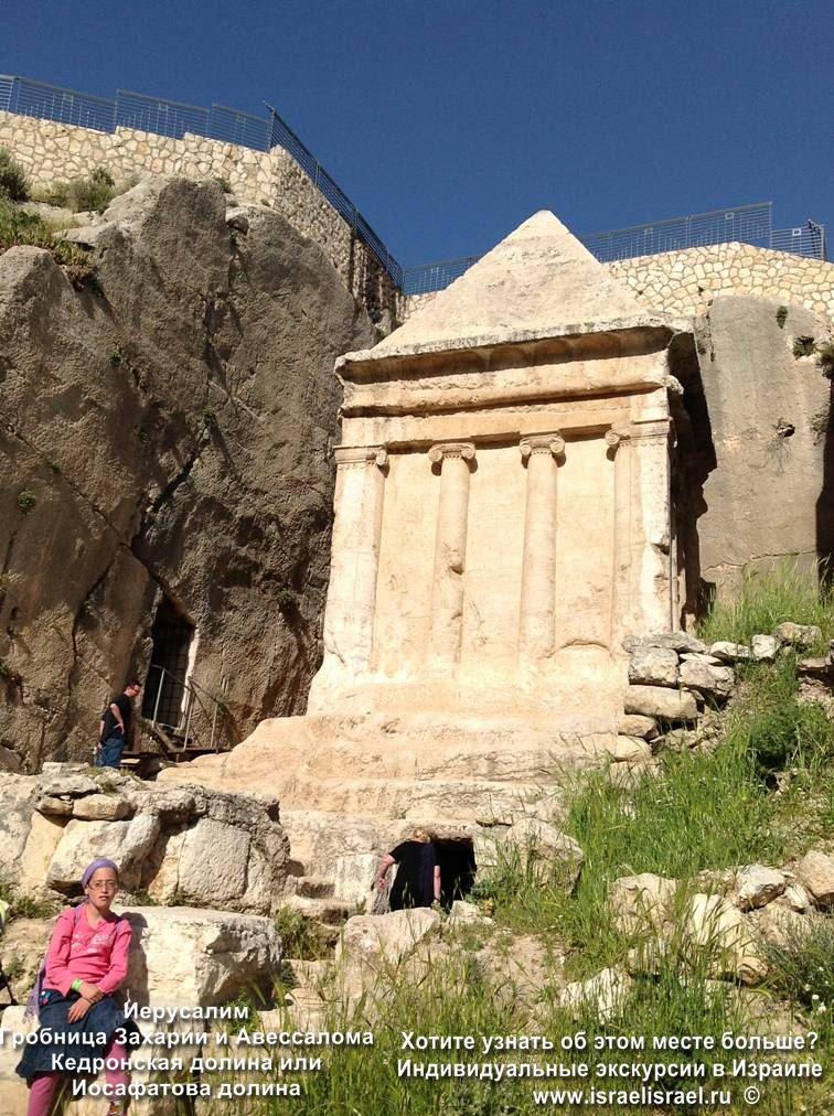 Гробница Авессалома в Кедронской долине Иерусалима