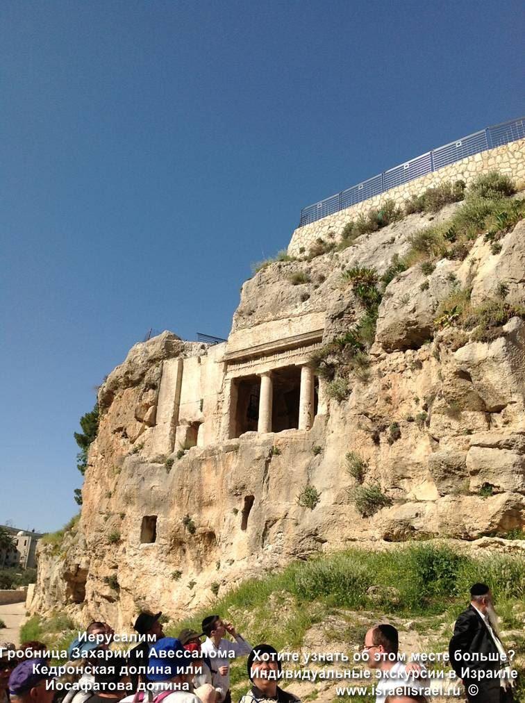 Гробница Авессалома сына царя Давида