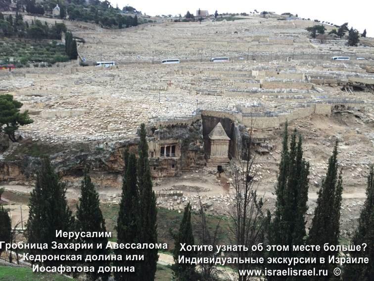 Гробницы Захарии и Бней-Хезир