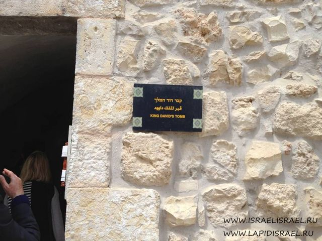 гробница царя давида википедия