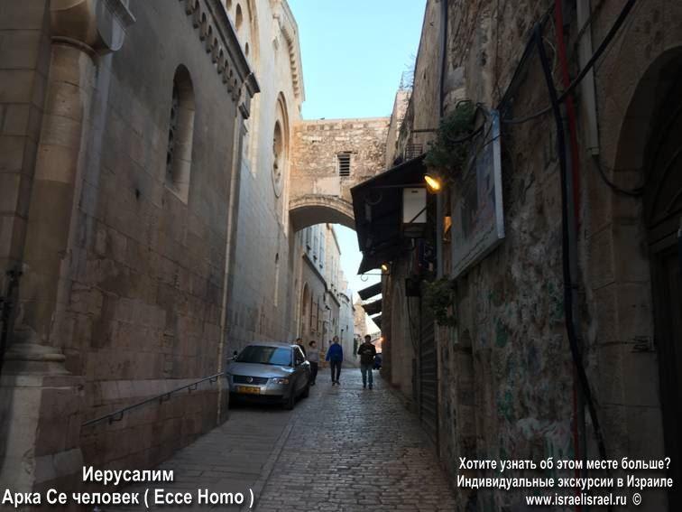 Индивидуальная Иерусалим экскурсия арка Се человек