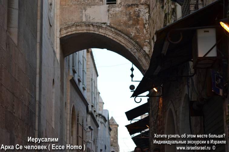Иерусалим арка Се человек