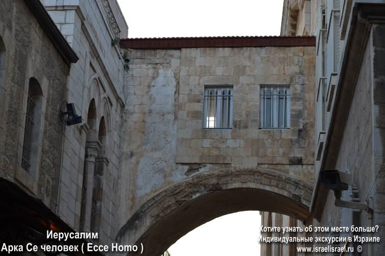 Виа Долороза арка Се человек Иерусалим