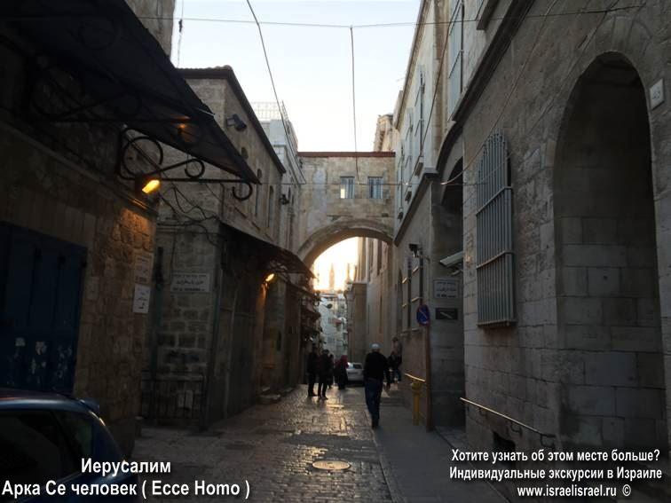 Арка Се человек в Иерусалиме
