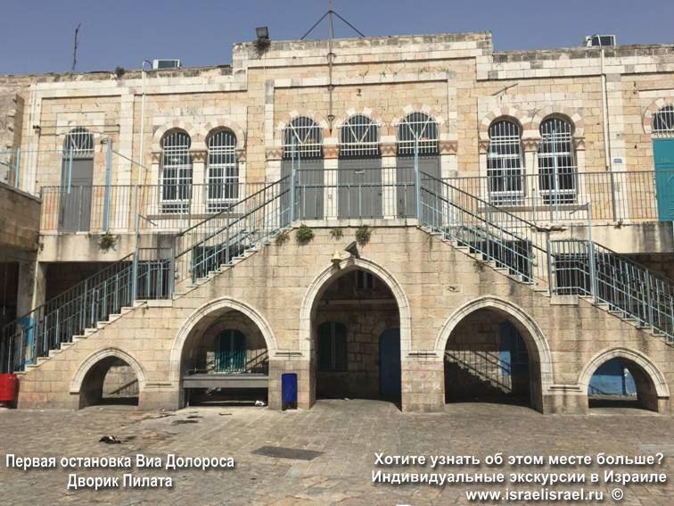 Дворик Пилата Иерусалим