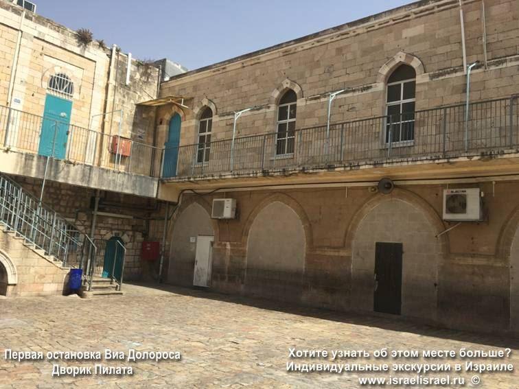Где дворик Пилата в Иерусалиме