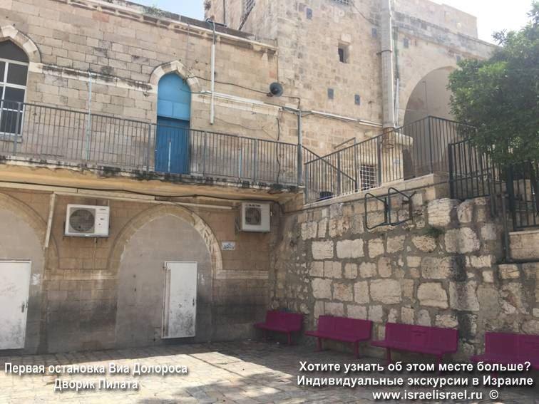 Где первая остановка в Иерусалиме
