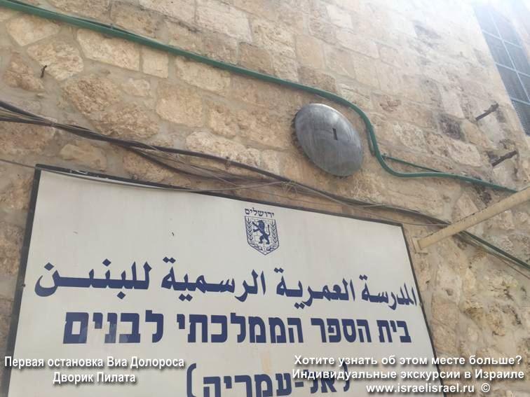 Иерусалим Виа долороса