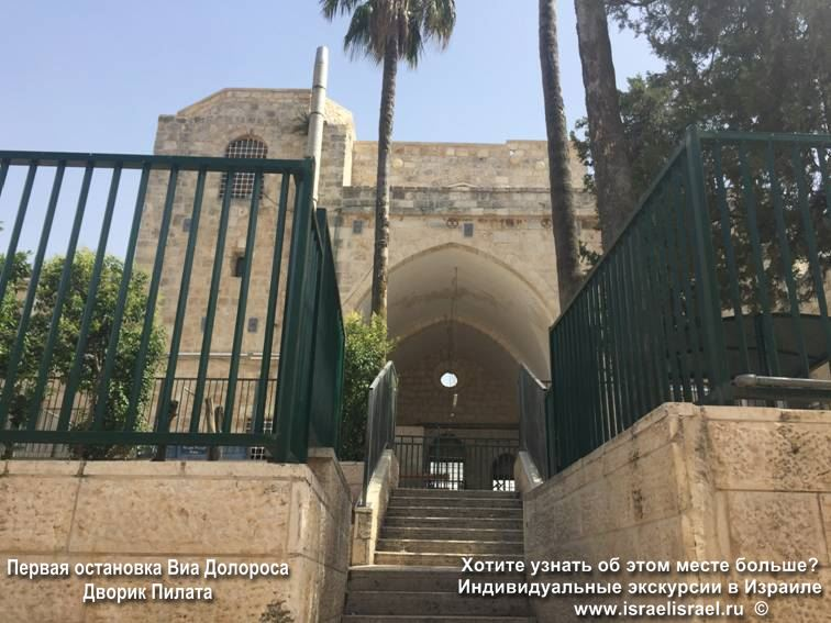 Пройти к дворику пилата в Иерусалиме