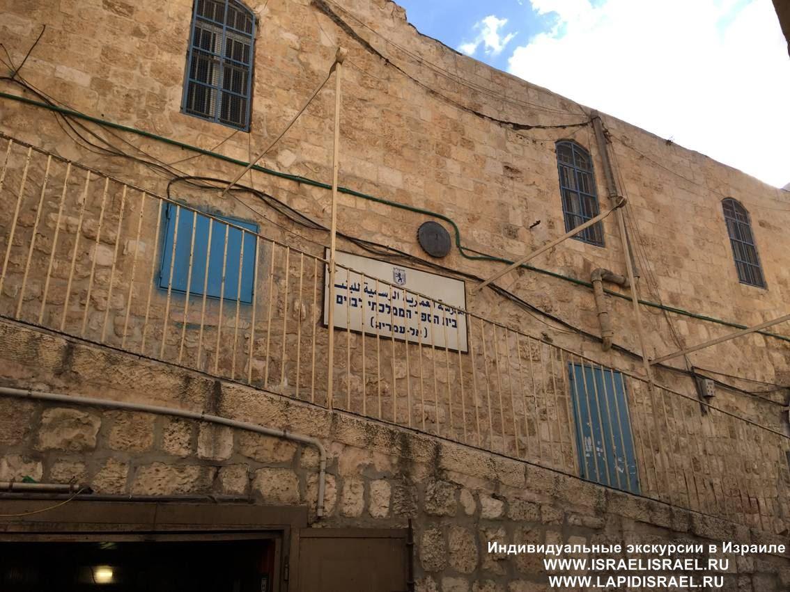 Дврик Пилата Первая остановка крёстного пути Крестный Путь улица Виа Долороса Иерусалим Индивидуальные экскурсии в Израиле