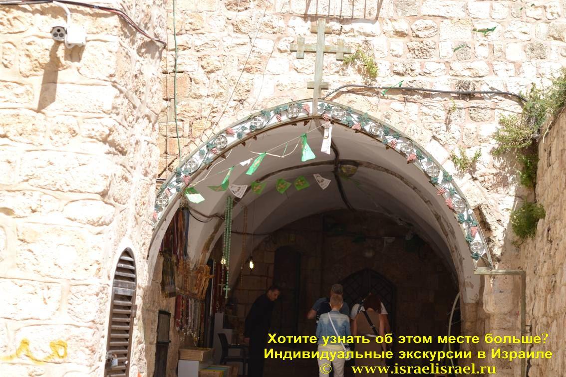 Jerusalem 9 stops of Jesus