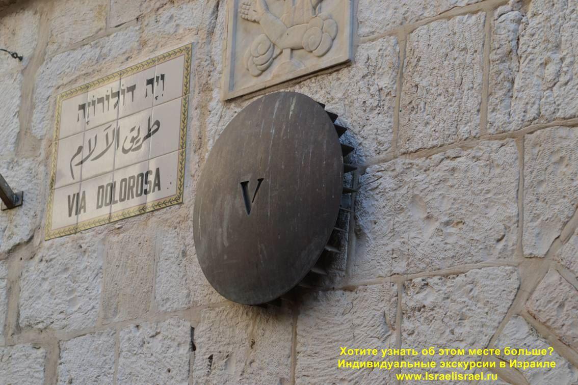 Пятое остановка куда прикоснулся Иисус