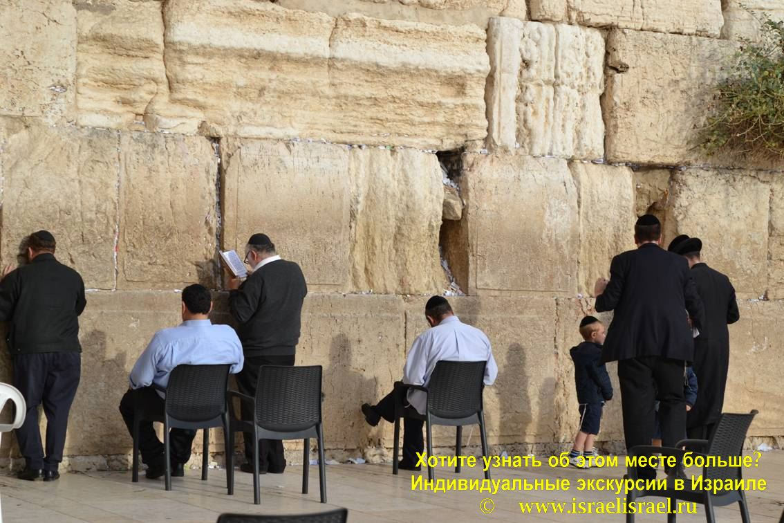 А Котель А Маарави Иерусалим