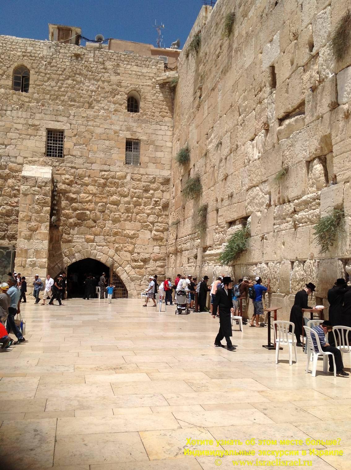 стена плача иерусалим записка