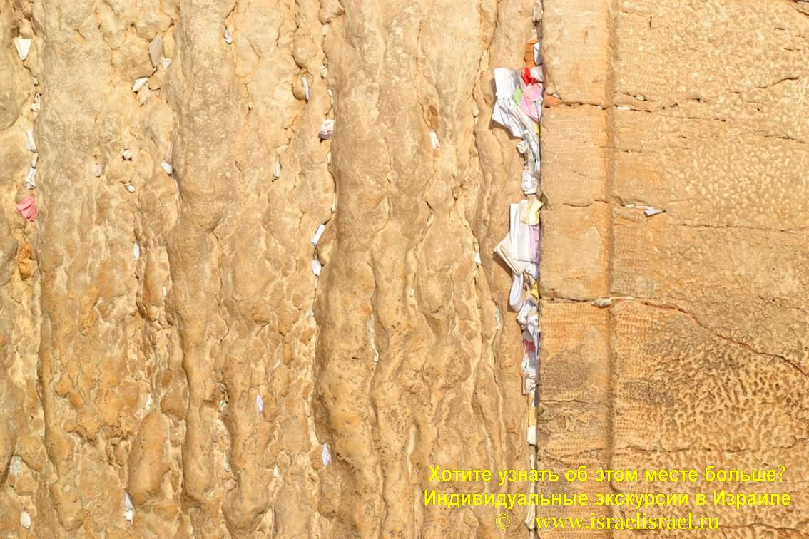 Jerusalem's Wailing Wall How to Write a Scrap