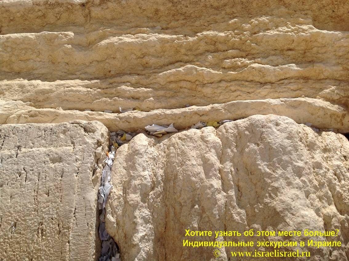 индивидуальные экскурсии в Израиле Стена Плача Иерусалим, Западная стена Иерусалим А Котель А Маарави Иерусалим