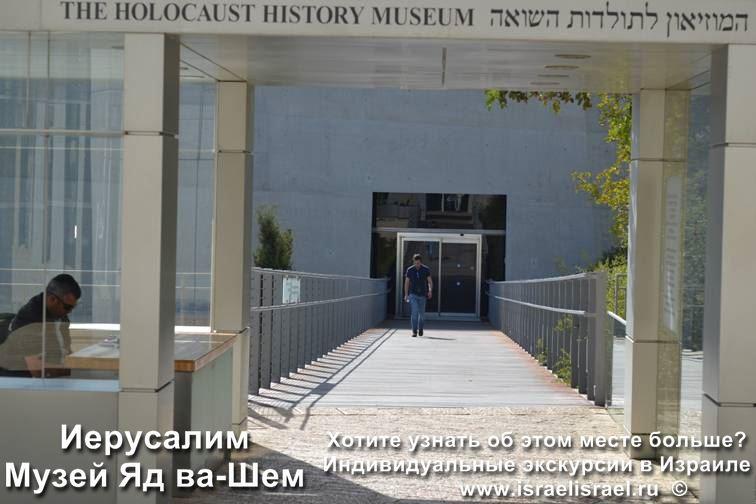 Мемориальный комплекс Яд Вашем