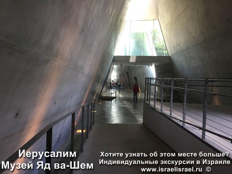 Яд вашем детский мемориал, Иерусалим Музей Яд ва-Шем,