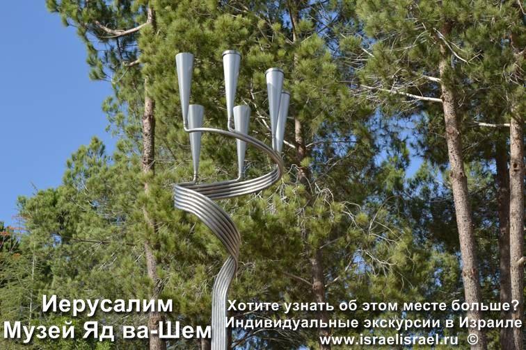 Мемориал памяти жертв Холокоста Яд Вашем