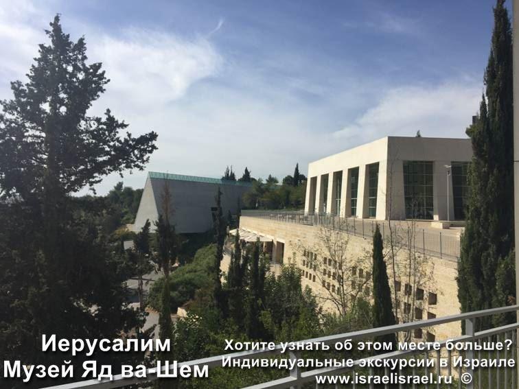 Иерусалим Музей Яд ва-Шем
