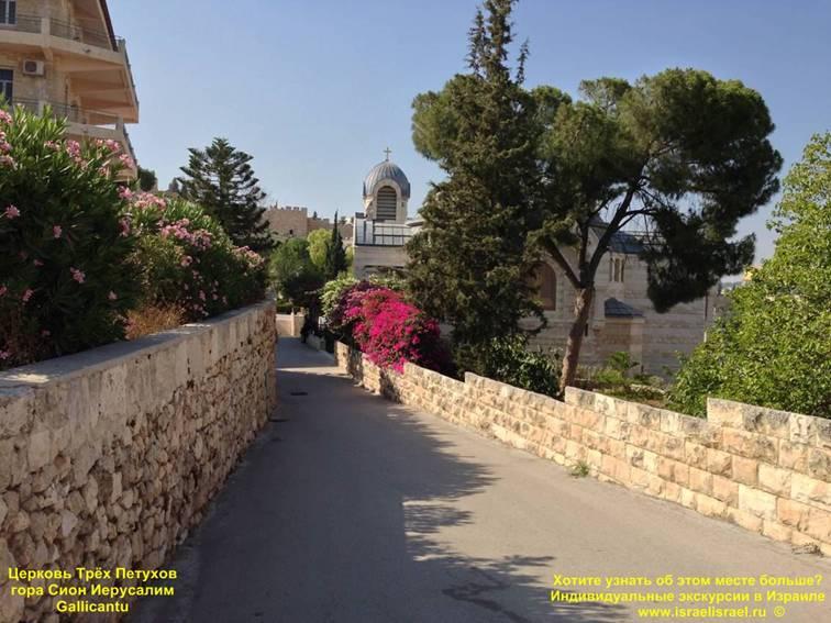 Дом первосвященика Каяфа гора сион