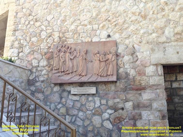 Гиды с машиной в Израиле Церковь св. Петра трёх петухов на сионской горе Галликанту