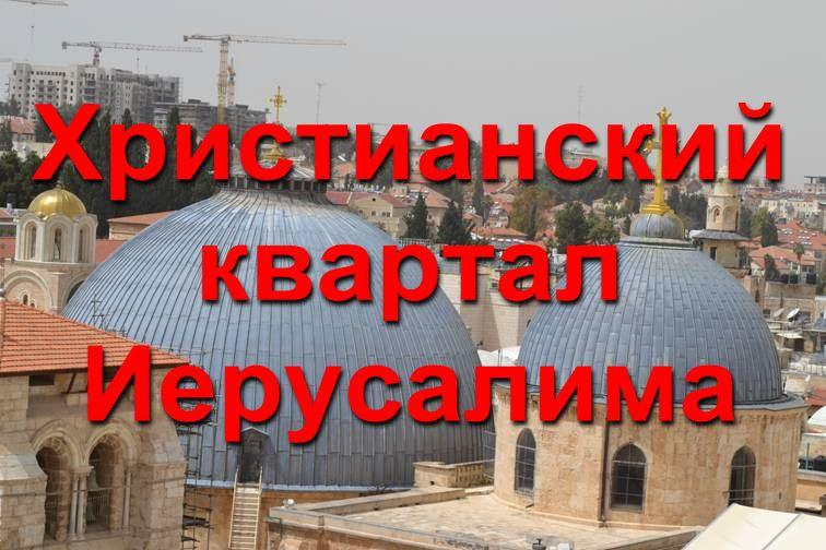 Pravoslavnyy gid v Iyerusalime