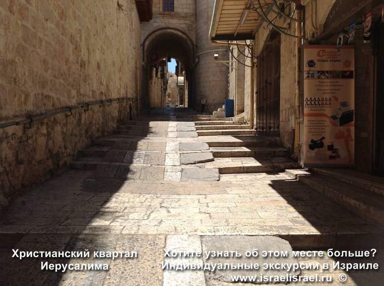 Kvartaly starogo goroda Iyerusalima