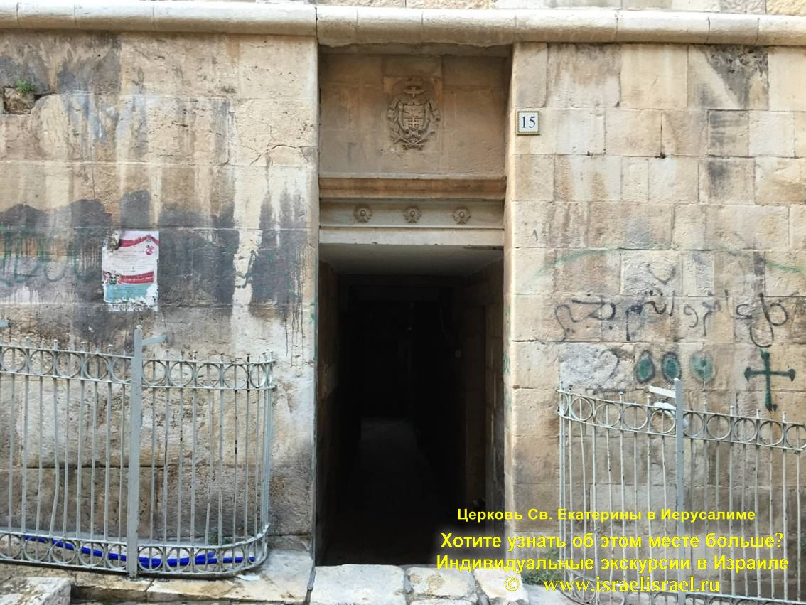 Монастырь в Иерусалиме святой Екатерины