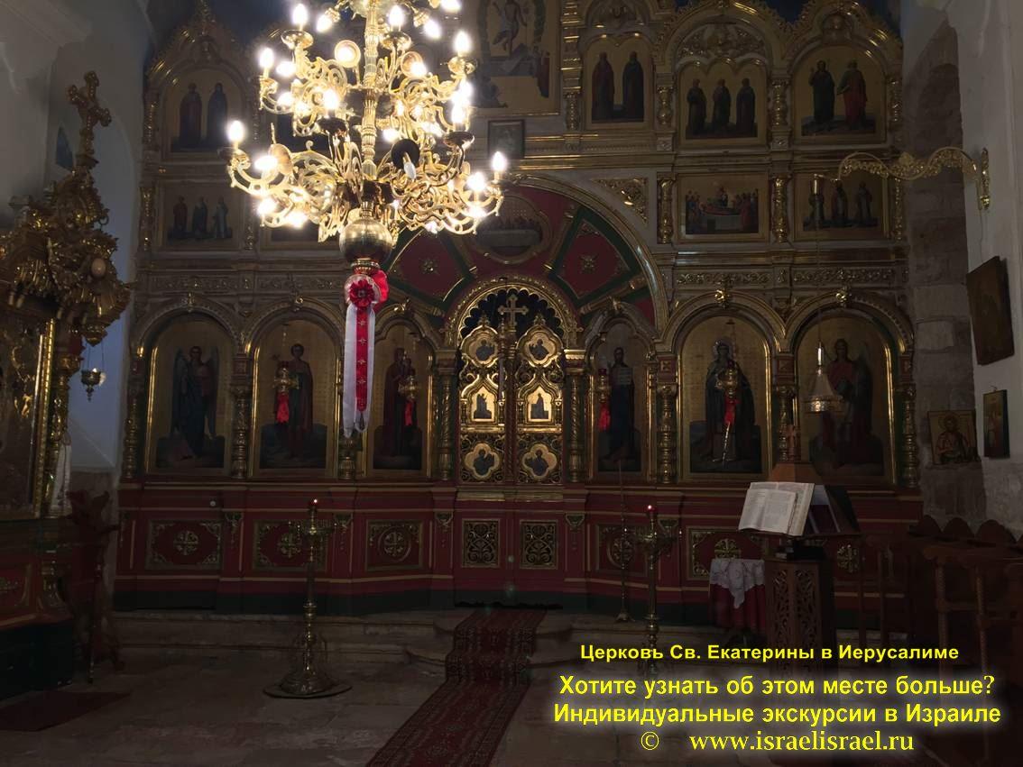 частные гиды в Израиле Греческая церковь святой Екатерины в Иерусалиме