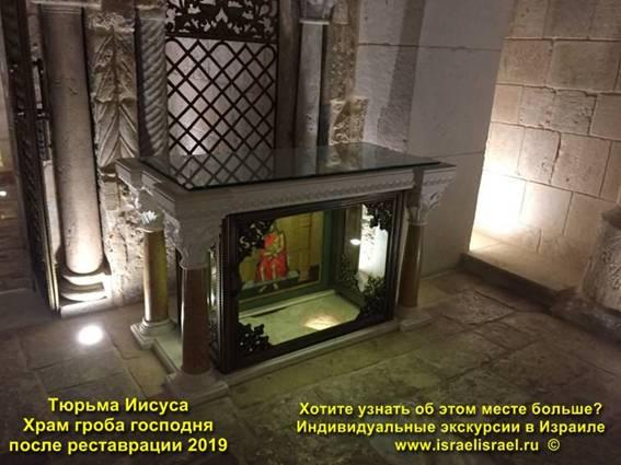 темница Иисуса Иерусалим
